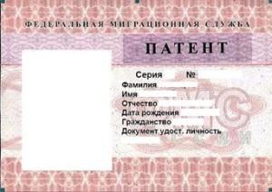образец трудовой договор с иностранным гражданином патент