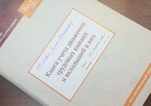 книга учета трудовых книжек образец