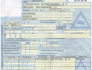 образец заполнения больничного листа по беременности в казахстане - фото 6