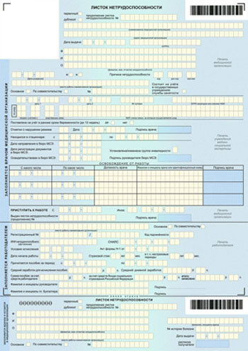 Протокол на больничный лист образец