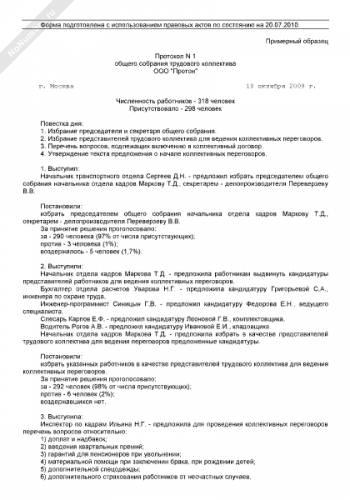 Протокол собрания по утверждению коллективного договора образец