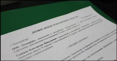 договор аренды транспортного средства образец