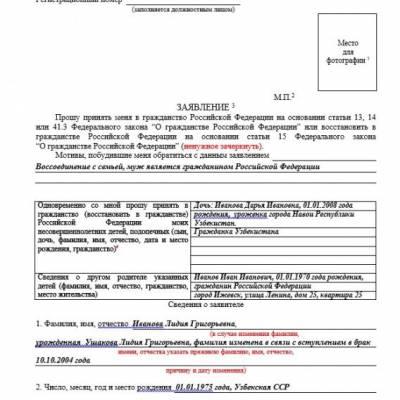 образец заявление на прием в гражданство рф - фото 9