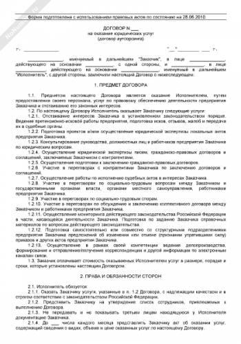 образец договора на предоставление персонала - фото 9