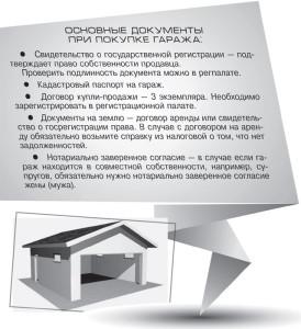 образец заполнения декларации на дом