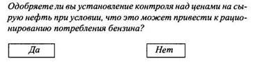 образец составления анкеты для опроса