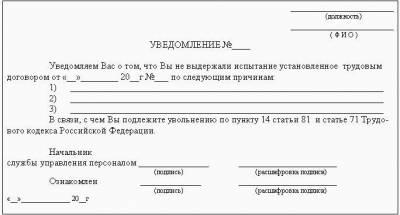 временный трудовой договор на испытательный срок образец