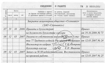 исправление порядкового номера в трудовой книжке образец