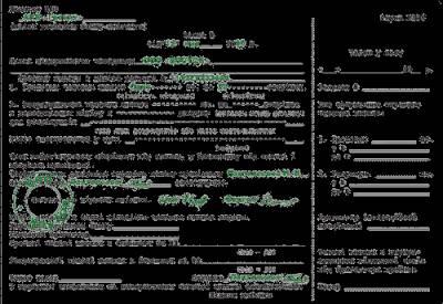 образец заполнения заявления на получение чековой книжки