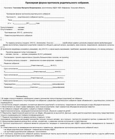 Протокол общего собрания родителей в доу образец