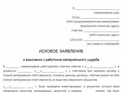 заявление о признании ненадлежащим ответчиком от ответчика образец - фото 11