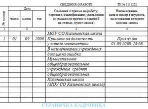 приказ о присвоении категории образец - фото 11