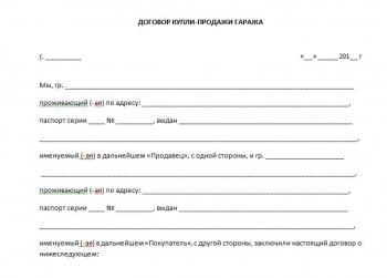 Договор Купли Продажи Отходов Образец img-1