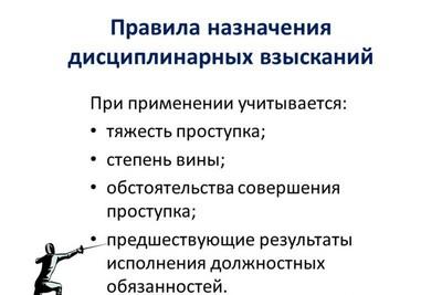 протокол о дисциплинарном взыскании образец