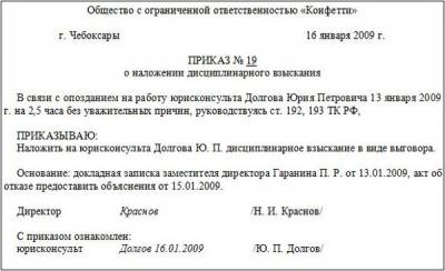 образец приказа на замечание сотруднику