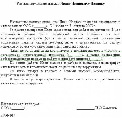 Письмо Рекомендация Организации Образец - фото 11
