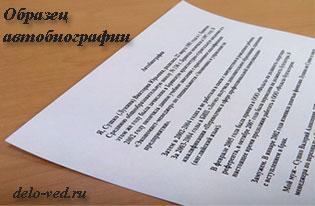образец автобиографии студента