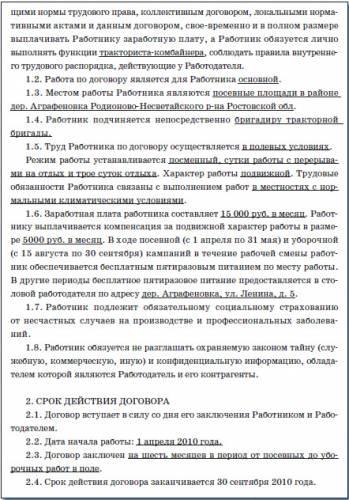 образец трудовой договор с разнорабочим в строительстве img-1