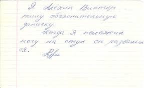 Как Правильно Написать Заявление В Школу Об Отсутствии Ребенка Образец - фото 11