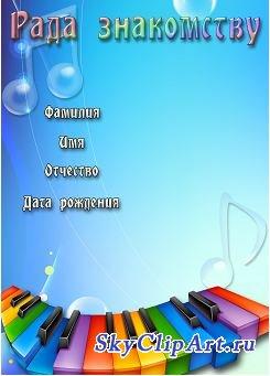 образец характеристики музыкального руководителя