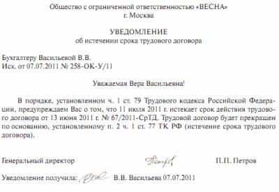 официальное письмо поставщику образец
