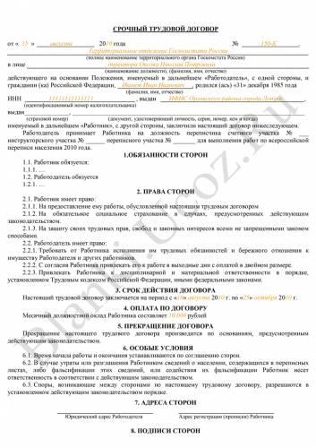 упрощенный трудовой договор с работником образец img-1
