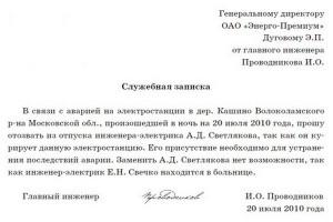 служебная записка образец о заключении договора - фото 11