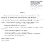 образец заполнения заявления в мрэо гибдд