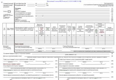 единый документ счет фактура и накладная образец
