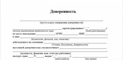 Образец Подписи В Договоре По Доверенности - фото 7