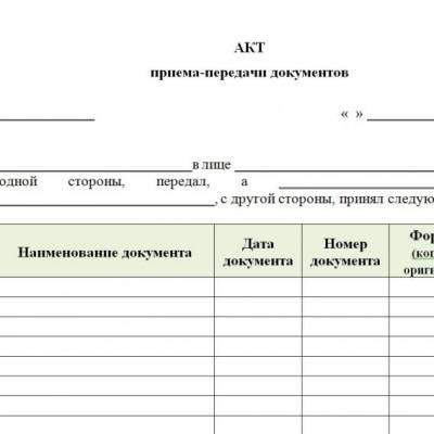 акт приема-передачи проектной документации образец скачать