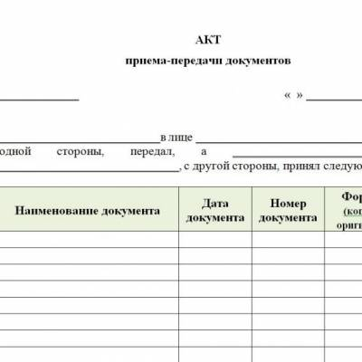 Акт приема передачи проекта образец