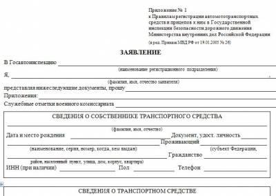 образец заявления в налоговую о снятии транспортного средства с учета - фото 9