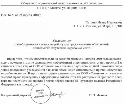 доверенность на право подписи документов за директора и бухгалтера образец - фото 10