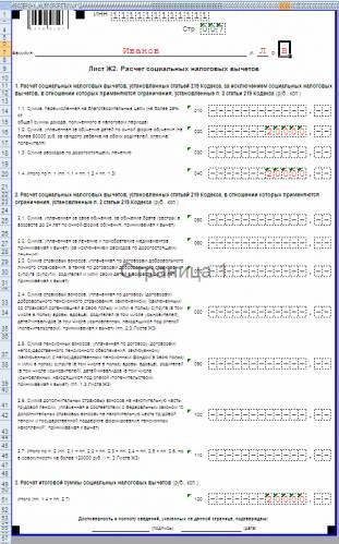 декларация за учебу образец
