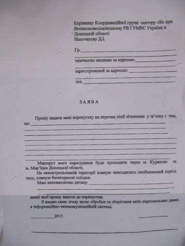 образцы заявлений в администрацию города - фото 7