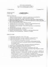 протокол совещания в школе образец