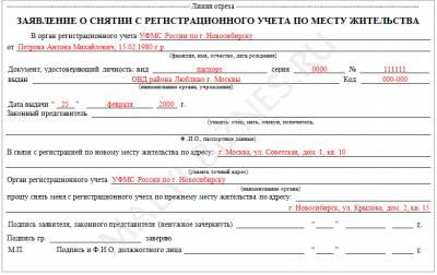 заявление о снятии с регистрационного учета по месту пребывания бланк