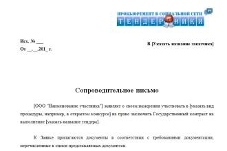 сопроводительное письмо прокурору образец