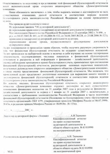 Образец протокола о создании тсн 2016