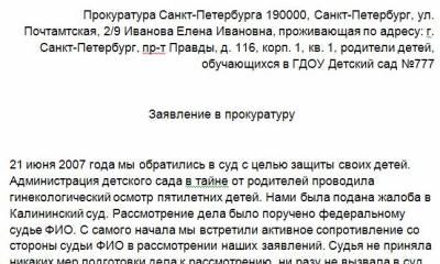 сопроводительное письмо ответчику к исковому заявлению образец